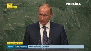 Делегация Украины покинула зал Генассамблеи ООН во время выступления Путина
