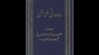 Ijaz e Ahmadi (URDU AUDIO BOOK) BY HAZRAT MIRZA GHULAM AHMAD-004