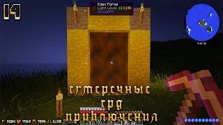 Minecraft: Сумеречные RPG Приключения! #14 (ПОРТАЛ В EDEN! ПЕРВЫЙ МИР ДИВАЙН РПГ!)