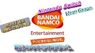 [PI - O TV] Nintendo Switch / …