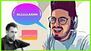 اخيرا قالها - أصوات بتشلّ رح تصدمك!
