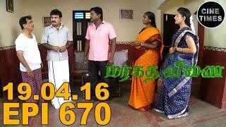Marakatha Veenai 19.04.2016 Sun TV Serial