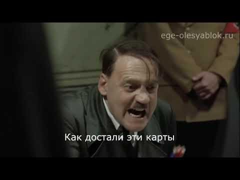 Гитлер о ЕГЭ по истории и обществознанию  Достало ЕГЭ. ЕГЭ 2020. Приколы.