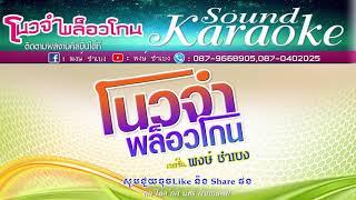 โนวจำพล็อวโกน(នៅចាំផ្លូវកូន)-พงษ์ ชำเบง【Karaoke-ซาวด์คาราโอเกะ】คีย์ผู้ชาย