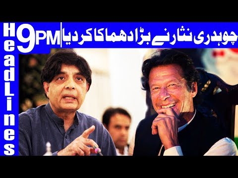 Can Imran Khan become Prime Minister of Pakistan? - Headlines & Bulletin 9 PM - 25 May 2018 - Dunya