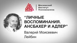 """В.М. Лейбин """"Личные воспоминания. Ансбахер и Адлер"""""""