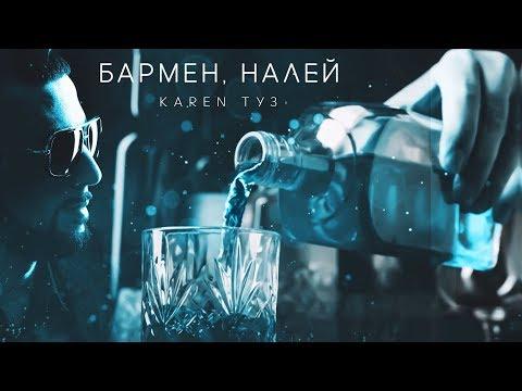 Karen ТУЗ - Бармен, Налей (Премьера песни, 2020)