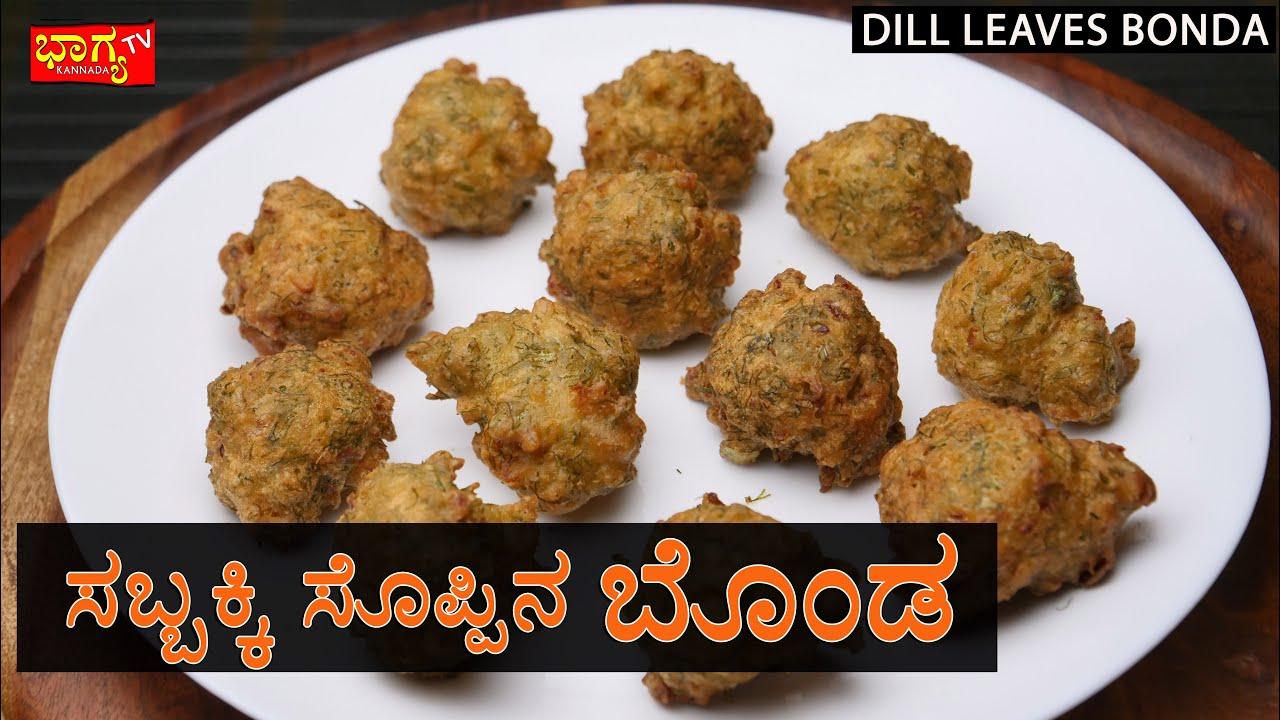 ಸಂಜೆ ಕಾಫಿ ಟೀ ಜೊತೆಗೆ ಸಬ್ಬಕ್ಕಿ ಸೊಪ್ಪಿನ ಬೋಂಡಾ ಸೂಪರ್ ನೋಡ್ರಿ | Sabaki Soppu na bonda | Dill leaves bonda
