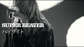 Youtube: Highlight / SUPER BEAVER