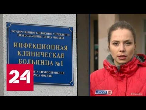 Видео: Турист вернулся из Италии в Москву и попал в больницу с подозрением на коронавирус - Россия 24