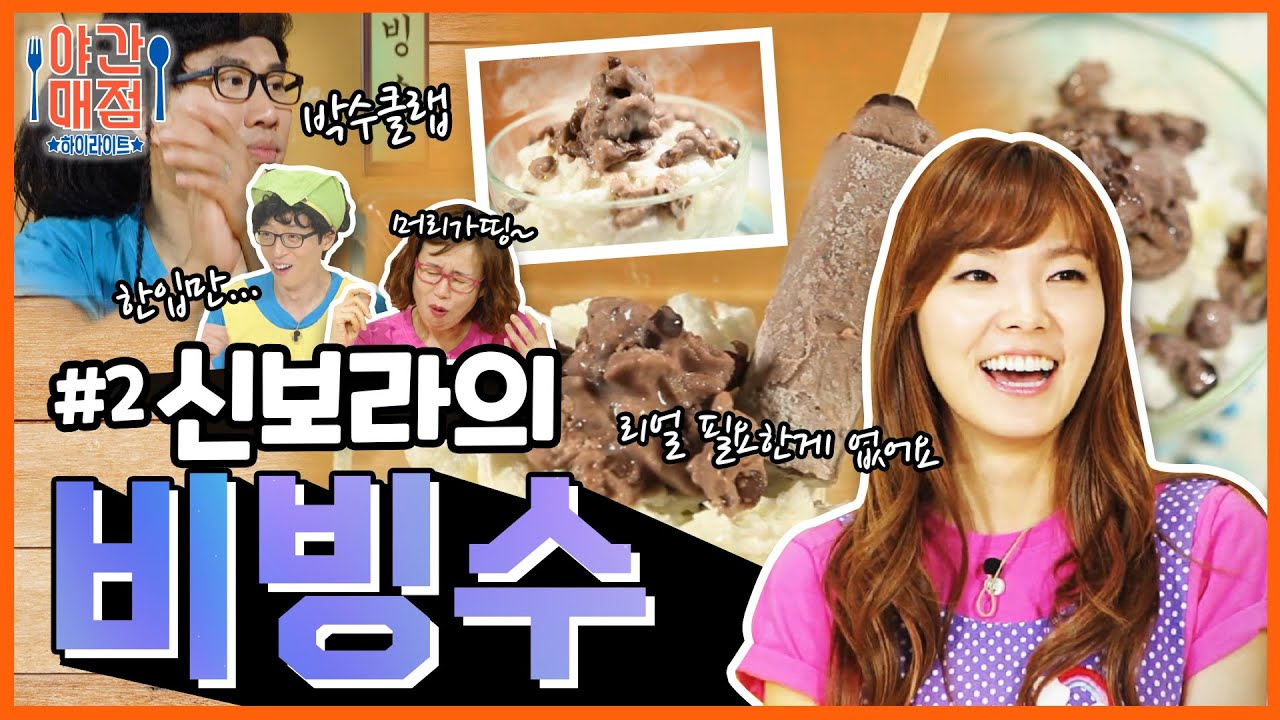[해피투게더 야간매점 #2] - 신보라의 비빙수   KBS 방송
