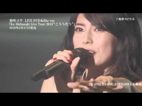 """柴咲コウ  「Ko Shibasaki Live Tour 2015 """"こううたう""""」DiGEST"""