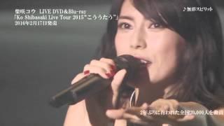 2015年秋に行われた2年ぶりのライブツアーから最終日の東京国際フォーラ...