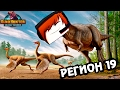 ДИНО ХАНТЕР 19 регион и ТРОФЕИ БОССЫ крутая игра про динозавров DINO HUNTER game is about dinosaurs