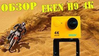 Обзор EKEN H9 ULTRA HD 4k экшн камера / На что я снимаю свои видео Sekira sochi