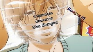 [Моменты] Смешные моменты из аниме Моя история | Ore Monogatari #1