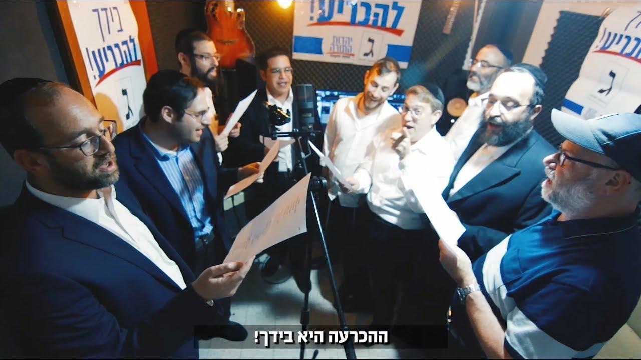 זמרי פתח תקווה התאחדו בג'ינגל ל'יהדות התורה | Yahadut Hatorah Party Official Campaign Song 2018