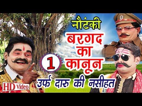 Bhojpuri Nautanki | बरगद का कानून उर्फ़ दारू की नसीहत (भाग-1) | भोजपुरी नौटंकी