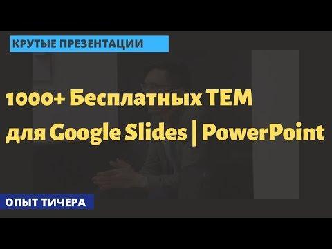 Бесплатные Шаблоны Google Slides | Больше Тем Для PowerPoint | Гугл Презентации
