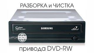 Разборка и чистка привода DVD RW (Если не читаются диски)(Видео инструкция как разобрать и почистить привод DVD-RW от пыли. Чистка линзы лазера DVD-RW., 2015-03-25T19:08:13.000Z)