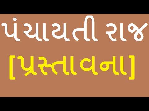 Panchayati raj study material book free download in gujarati languag, Balwant Rai Mehta Committee
