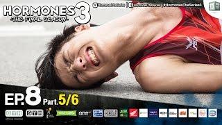 Hormones 3 The Final Season EP.8 Part 5/6