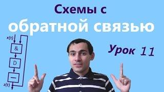 Урок 11. Схемы с обратной связью. Математическая логика. Видеоуроки по информатике