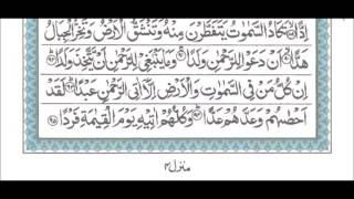 Qs 1998 Surah 19 Ayat 98 Qs Maryam Tafsir Alquran