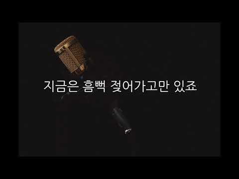 아이오아이(I.O.I) - 소나기 (Acoustic MR)(Acoustic Inst)(Piano MR)