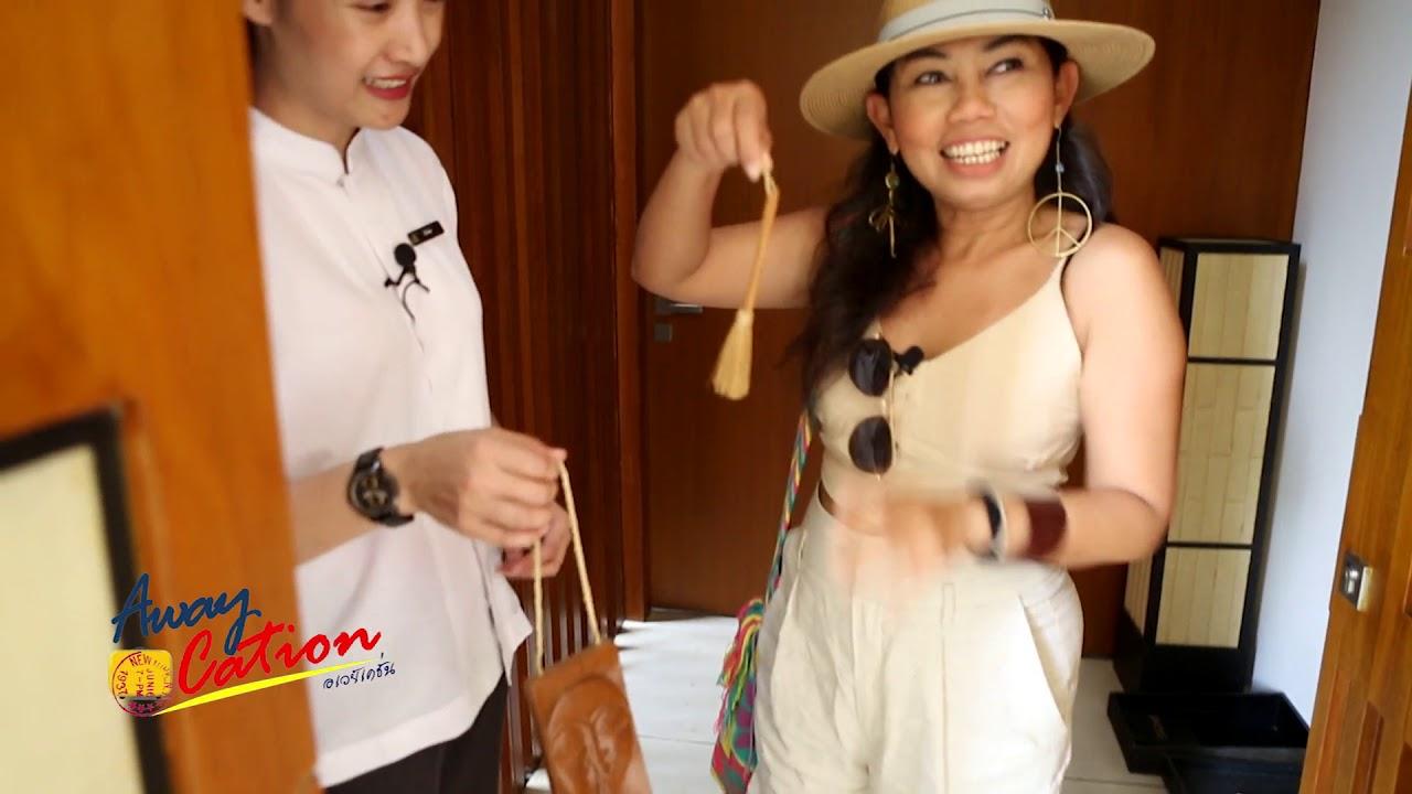 100862 Awaycation Ep123 อนันตรา เชียงใหม่ รีสอร์ท (Anantara Chiang Mai Resort)