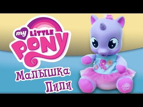 Май литл пони - интерактивная игрушка Лили