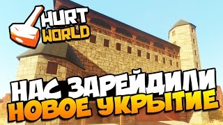 HURTWORLD - НАС ЗАРЕЙДИЛИ + НОВОЕ УКРЫТИЕ! #38