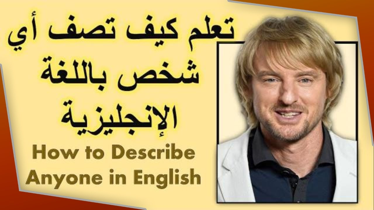 كيف تصف أي شخص بالإنجليزية وصف المظهر الخارجي بالانجليزي الدرس 23 Youtube