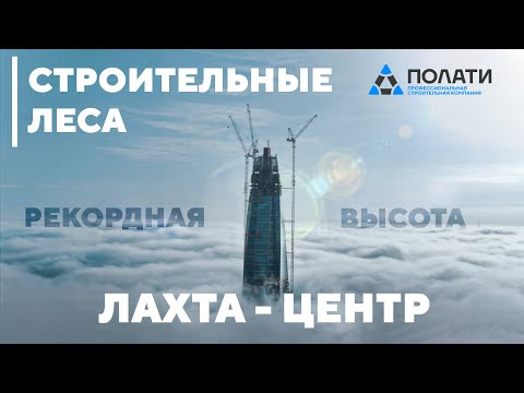 Самые высокие леса в России и Европе. Лахта Центр. ПОЛАТИ - профессиональные строительные леса.