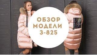 Обзор пальто для девочки З-825