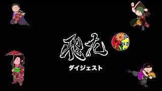 Super Samurai Performer group -Hibana-'s Show on 28 Feb, 2021/演楽表現集団 飛花ワンマンショー20210228 ダイジェスト解説付きPV