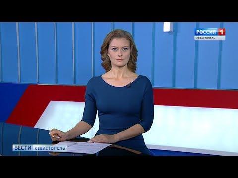 Вести Севастополь 5.12.2019.