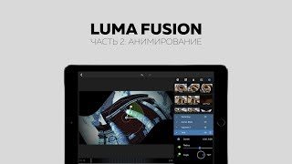 Luma Fusion: Анимирование | Монтаж видео на смартфоне