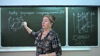 вывод формулы синусоидамной ЭДС