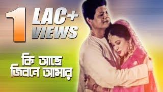 Ki Ase Jibone Amar | Jibon Shongshar (2016) | Full HD Movie Song | Bobita | Faruk | CD Vision