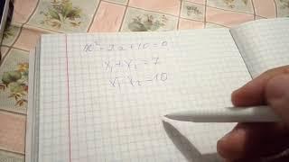 П. 24 Теорема Виета - Алгебра 8 Макарычев