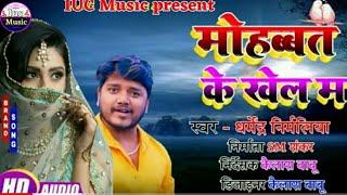 Dharmendra nirmaliya new maithili sad song 2021 - मोहब्बत के खेल म - Dharmendra nirmaliya ke gana