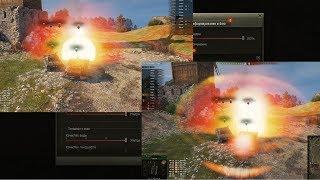 Настройка World of Tanks 1.0 - Нагиб, Комфорт, Графон