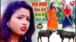 भैस हमार भागल बिया तोरा भैसा के फेरा में पागल बिया   2019 का सुपरहिट गाना   Janu Yadav