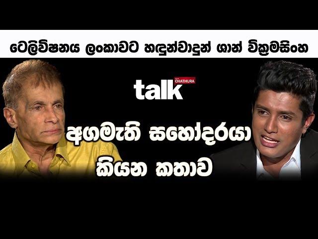 අගමැති සහෝදරයා කියන කතාව | Talk With Chatura (Full Episode)