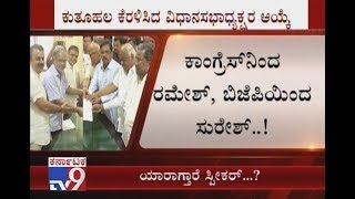 Karnataka Assembly Speaker Elections: BJP's Suresh Kumar Vs Congress Ramesh Kumar | Who ll Win