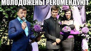 Ведущий на свадьбу СПБ. Ведущий свадеб. Павел Ямайский