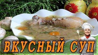 Гречневый суп с грибами и курицей. Рецепты супов.