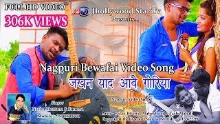 New Hd Nagpuri Video 2017-2018 || जखन याद आवै गोरिया || Jhakhan yaad Aawy Goriya