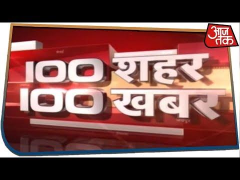100 शहर 100 खबर | Latest Hindi News | July 23, 2019